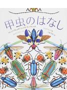 甲虫のはなし かしこくておしゃれでふしぎな、ちいさないのち