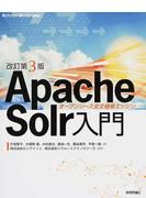 Apache Solr入門 オープンソース全文検索エンジン 改訂第3版