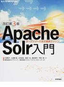 Apache Solr入門 オープンソース全文検索エンジン 改訂第3版 (Software Design plusシリーズ)(Software Design plus)