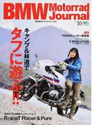 BMWモトラッドジャーナル vol.10 キャンプ&林道でタフに遊ぶ!!/RナインTレーサー&ピュア徹底インプレ
