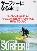 サーファーになる本 サーフィンを始める人へ。テクニック、知識、ライフスタイルのHOW TOブック