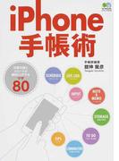 iPhone手帳術 仕事の質とスピードが激的にUPするワザ80 (エイムック)(エイムック)