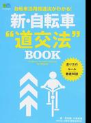 """新・自転車""""道交法""""BOOK (エイムック)"""