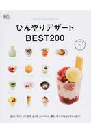 ひんやりデザートBEST200