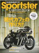 Sportster Custom Book vol.15 現代カフェの作り方!!