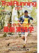 Trail Running magazine 2017 特集トレイルランニング最新実践学