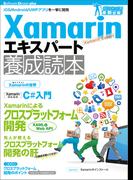 Xamarinエキスパート養成読本