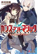 【全1-2セット】ガンズ・アンド・マジック(電撃文庫)