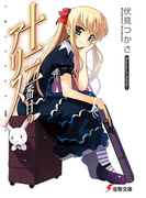 【全1-4セット】十三番目のアリス(電撃文庫)