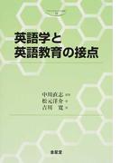 英語学と英語教育の接点 (中京大学文化科学叢書)
