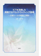 ICTを活用した英語アカデミック・ライティング指導 支援ツールの開発と実践