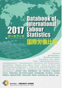 データブック国際労働比較 2017