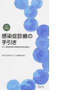 感染症診療の手引き 正しい感染症診療と抗菌薬適正使用を目指して 新訂第3版