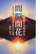 宇宙とつながる間脳開花 古事記と聖書が示す日本に秘められた真実