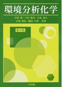 環境分析化学 第3版