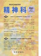精神科 Vol.30No.4(2017Apr.) 特集Ⅰ多様化する双極性障害への治療アプローチ 特集Ⅱ精神科疾患と自動車の運転を巡る諸問題