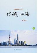 你好,上海 中国語会話テキスト