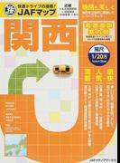 JAFマップ関西 近畿+名古屋圏西部+北陸西部+中国東部+香川 2017