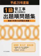 1級管工事施工管理技士出題順問題集 最新5年間の全問題を網羅! 平成29年度版