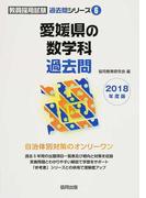 愛媛県の数学科過去問 2018年度版