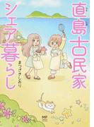 直島古民家シェア暮らし (MF comic essay)