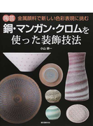 陶芸 銅・マンガン・クロムを使った装飾技法 金属顔料で新しい色彩表現に挑む