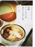 沖縄のこしたい店忘れられない味 文化を伝え、地元で愛され続ける