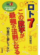 ロト7この数字が最強の法則になる 10億円も夢じゃない (サンケイブックス LOTO7本格ノウハウ伝授シリーズ)(サンケイブックス)