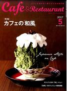 カフェ&レストラン 2017年 05月号 [雑誌]