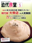 近代食堂 2017年 05月号 [雑誌]