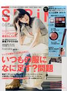 SPRiNG (スプリング) 2017年 06月号 [雑誌]