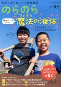 のらのら 2017年 06月号 [雑誌]