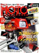 MOTO MAINTENANCE (モトメンテナンス) 2017年 06月号 [雑誌]