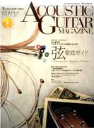 アコースティック・ギター・マガジン 2017年 06月号 [雑誌]