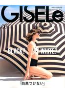 GISELe (ジゼル) 2017年 06月号 [雑誌]