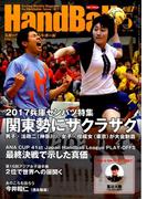 Handball (ハンドボール) 2017年 05月号 [雑誌]