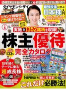 ダイヤモンド ZAi (ザイ) 2017年 06月号 [雑誌]