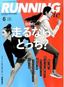 Running Style(ランニングスタイル) 2017年 06月号 [雑誌]