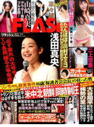 週刊FLASH 2017年 5/2号 [雑誌]