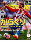 WORLD SOCCER DIGEST (ワールドサッカーダイジェスト) 2017年 5/4号 [雑誌]