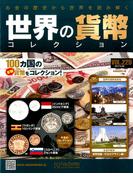 世界の貨幣コレクション 2017年 4/26号 [雑誌]