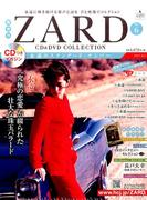 ZARD CD&DVDコレクション 2017年 5/3号 [雑誌]