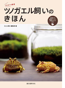 ツノガエル飼いのきほん(はじめての飼育)