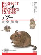 デグー完全飼育(Perfect Pet Owner's Guides)