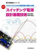スイッチング電源 設計基礎技術(電子回路設計シリーズ)