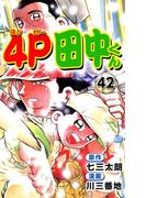 4P田中くん42(コミックレガリア)