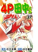 4P田中くん27(コミックレガリア)