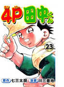 4P田中くん23(コミックレガリア)