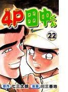 【期間限定価格】4P田中くん22(コミックレガリア)