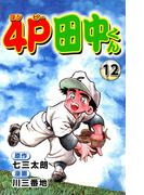 【期間限定価格】4P田中くん12(コミックレガリア)
